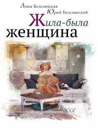 Cover Жила-была женщина (сборник)