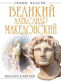 Cover Великий Александр Македонский. Бремя власти