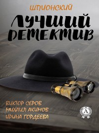 Cover Лучший шпионский детектив