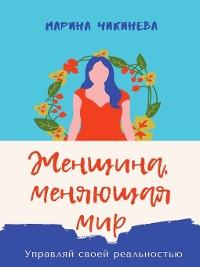 Cover Женщина, меняющаямир. Управляй своей реальностью