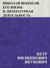 Cover Nikolaj Nekrasov. Ego zhizn' i literaturnaja dejatel'nost'