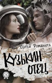 Cover Кузькин отец