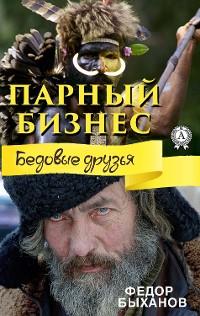 Cover Парный бизнес (Бедовые друзья)
