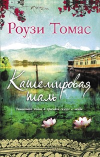 Cover Кашемировая шаль
