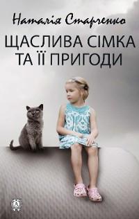 Cover Щаслива Сімка та її пригоди