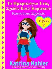 Cover Ημερολόγιο Ενός Σχεδόν Κουλ Κοριτσιού – Βιβλίο 2