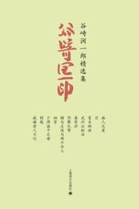 Cover Yazaki Junichiro Works Series (11 Books in Total)