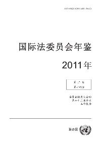 Cover Yearbook of the International Law Commission 2011, Vol. II, Part 2 (Chinese language)