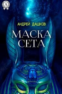 Cover Маска Сета