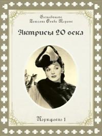 Cover Актрисы 20-говека. Портфолио-1