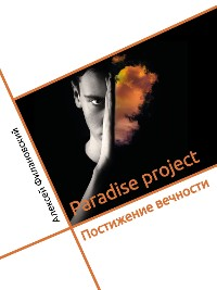 Cover Paradise project