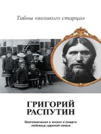 Cover Григорий Распутин. Тайны «великого старца»