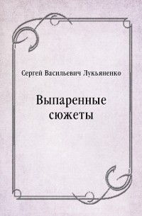 Cover Vyparennye syuzhety (in Russian Language)