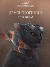 Cover Демонология ия. СныЗимы. Часть 3