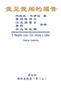 Cover The Gospel As Revealed to Me (Vol 4) - Simplified Chinese Edition