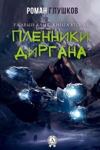 Cover Пленники Диргана. Ржавый клык (Книга вторая)