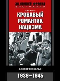 Cover Кровавый романтик нацизма. Доктор Геббельс. 1939-1945