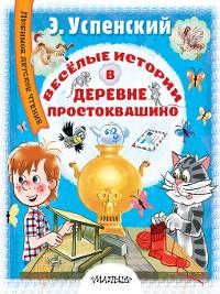 Cover Весёлые истории в деревне Простоквашино