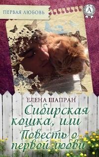 Cover Сибирская кошка, или Повесть о первой любви