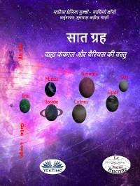 Cover सात ग्रह
