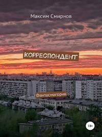 Cover Корреспондент. Фантасмагория