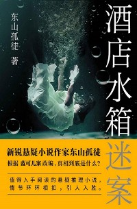 Cover 酒店水箱谜案