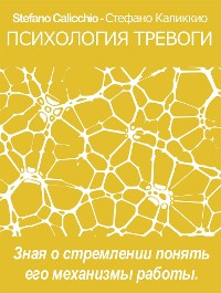Cover Психология тревоги