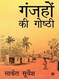 Cover Ganjon Ki Goshti / गंजहों की गोष्ठी