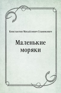 Cover Malen'kie moryaki (in Russian Language)