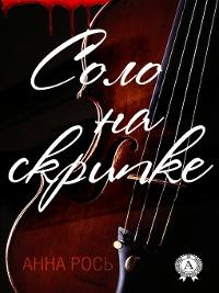 Cover Соло на скрипке