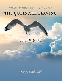 Cover The Gulls Are Leaving ????? ???????