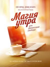 Cover Магия утра для финансовой свободы