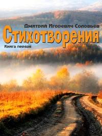 Cover Стихотворения. Книга первая
