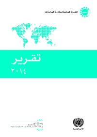 Cover Report of the International Narcotics Control Board for 2014 (Arabic language)