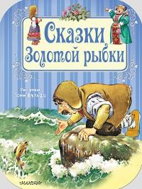 Cover Сказки Золотой рыбки
