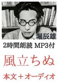 Cover 風立ちぬ 堀辰雄:2時間朗読音声 MP3付