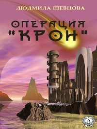 Cover Операция «Крон»