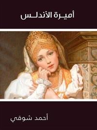 Cover أميرة الأندلس