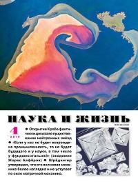 Cover Наука и Жизнь 04-2019