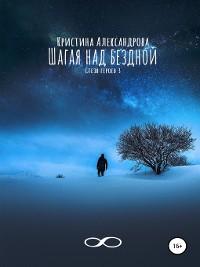 Cover Шаги над бездной