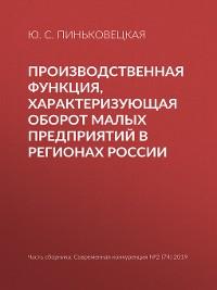Cover Производственная функция, характеризующая оборот малых предприятий в регионах России