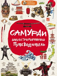 Cover Самураи. Иллюстрированный путеводитель