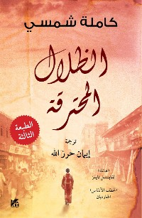 Cover Burnt Shadows Arabic
