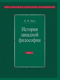 Cover История западной философии. Часть II. Новое время. Современная западная философия