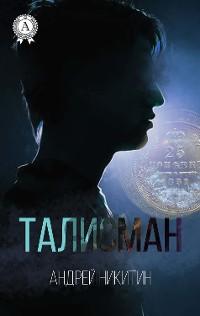 Cover Талисман