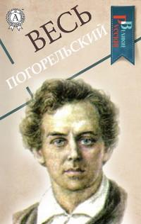 Cover Весь Погорельский