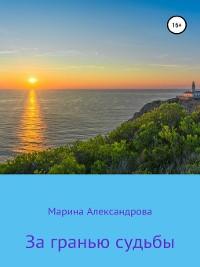Cover За гранью судьбы