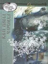 Cover Калі цвіла чаромха (зборнік)