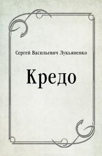 Cover Kredo (in Russian Language)