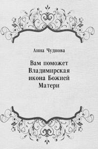 Cover Vam pomozhet Vladimirskaya ikona Bozhiej Materi (in Russian Language)